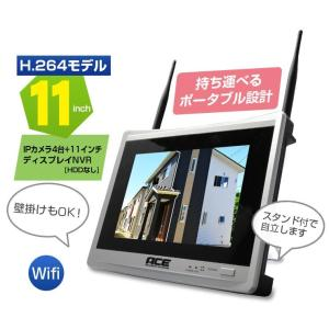 防犯カメラ ワイヤレス 屋内・屋外用 12インチディスプレイ一体型無線NVR +IPカメラ1〜3台セット リレーアタック対策 WiFi 監視カメラ 130/200万画素 H.265+ monosupply 02