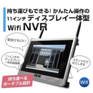 防犯カメラ ワイヤレス 屋内・屋外用 12インチディスプレイ一体型無線NVR +IPカメラ1〜3台セット リレーアタック対策 WiFi 監視カメラ 130/200万画素 H.265+ monosupply 16