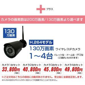防犯カメラ ワイヤレス 屋内・屋外用 12インチディスプレイ一体型無線NVR +IPカメラ1〜3台セット リレーアタック対策 WiFi 監視カメラ 130/200万画素 H.265+ monosupply 03