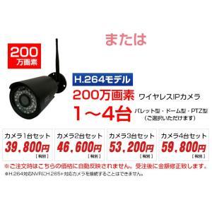 防犯カメラ ワイヤレス 屋内・屋外用 12インチディスプレイ一体型無線NVR +IPカメラ1〜3台セット リレーアタック対策 WiFi 監視カメラ 130/200万画素 H.265+ monosupply 04