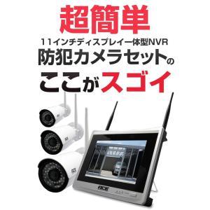 防犯カメラ ワイヤレス 屋内・屋外用 12インチディスプレイ一体型無線NVR +IPカメラ1〜3台セット リレーアタック対策 WiFi 監視カメラ 130/200万画素 H.265+ monosupply 06