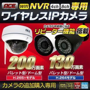 NVR録画機専用 無線IPカメラ 単品 追加 ワイヤレス 屋内・屋外用 WiFi 無線 監視カメラ ネットワークカメラ 130万画素|monosupply
