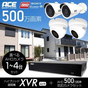 防犯カメラ 監視カメラ 500万画素 AHD 高画質 カメラ1〜4台セット+ XVRハイブリッド録画機屋内・屋外用 3年保証  防水 暗視