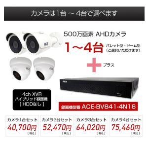 防犯カメラ 監視カメラ AHD 500万画素 カメラ1〜4台+ XVRハイブリッド録画機 屋内 屋外用 3年保証  防水 暗視|monosupply|09