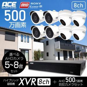 防犯カメラ 監視カメラ AHD 500万画素 カメラ5〜8台+ XVRハイブリッド録画機 リレーアタ...