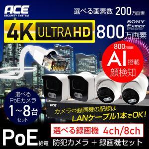 防犯カメラ PoE給電 200/500万画素 LANケーブルで繋がる! カメラの電源不要 設定不要 ...