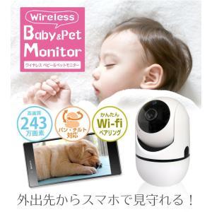 ベビーモニター ペットモニター ワイヤレス 屋内 WiFi 無線 防犯カメラ 高画質 243万画素 IPカメラ 録画 留守番 赤ちゃん 介護 見守り