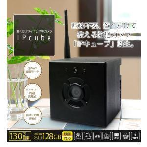 防犯カメラ トレイルカメラ 空き巣対策 無線 リレーアタック対策 IPカメラ 置くだけ 充電 バッテリー IP cube キューブ型 屋外 屋内兼用 WiFi monosupply