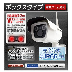 防犯カメラ 監視カメラ SONY製CMOS 243万画素 電動「4倍ズーム」対応 定時メール AP機能で簡単設定 屋内・屋外用 IPカメラ ワイヤレス WiFi monosupply 05