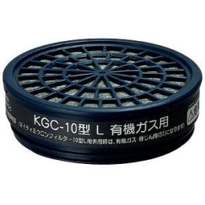 KGC-10Lシリーズ吸収缶 興研 KGC-10型L