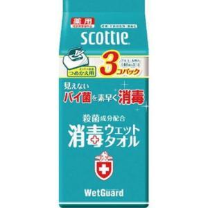 スコッティ 消毒ウェットタオル ウェットガード ボックス 日本製紙クレシア|monotaro