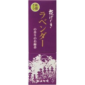 花げしき ラベンダーの香り 縦函 カメヤマ|monotaro