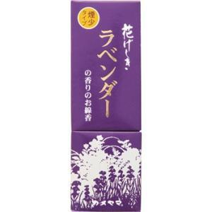 花げしき ラベンダーの香り 縦函 煙少香 カメヤマ|monotaro