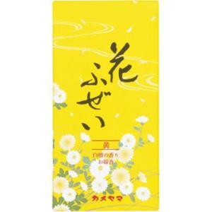 花ふぜい 黄 白檀 煙少香 カメヤマ|monotaro