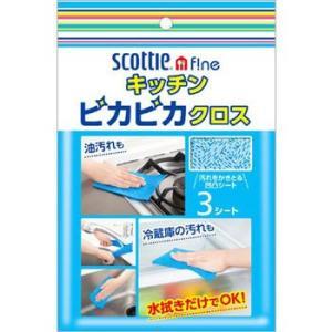 スコッティ ファイン キッチン ピカピカクロス 日本製紙クレシア