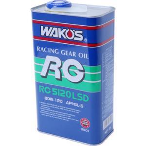 ギヤオイル RG5120LSD WAKO'S(ワコーズ) G501 80W-120相当|monotaro