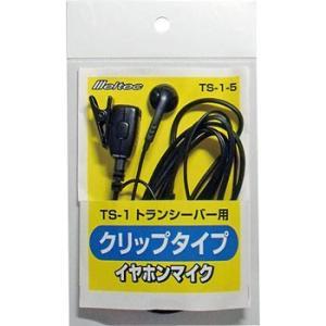 イヤホンマイク DX 大自工業(Meltec) TS-1-5 monotaro
