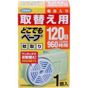 どこでもベープ蚊取り120日取替え用1個入 フマキラー 120日用|monotaro