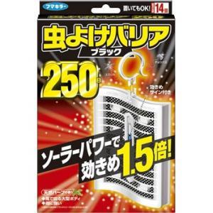 虫よけバリアブラック フマキラー 250日用|monotaro