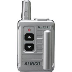 特定小電力ガイドシステム DJ-TX31/RX31 アルインコ DJ-TX31 シルバー monotaro