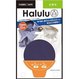 HALULU 布シールテープ 衣料向け 無地 モリト A060-9283 NV|monotaro