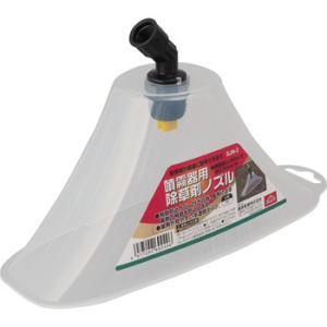 噴霧器用除草剤ノズル(安全カバーあり) セフティ3 SJN-2|monotaro