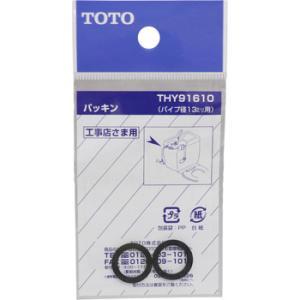 パッキン TOTO THY91610