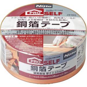 銅箔テープ ニトムズ J3160 38mm幅|monotaro