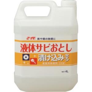 液体サビ落とし 鈴木油脂工業(SYK) S-012|monotaro