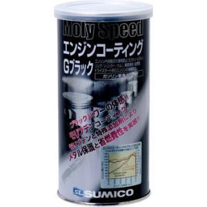 Moly Speed エンジンコーティングGブラック 住鉱潤滑剤(SUMICO) 620725|monotaro