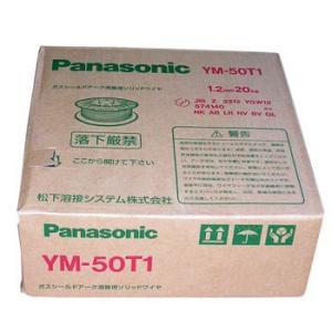 溶接ワイヤー パナソニック溶接システム(Panasonic) YM-50T1 ワイヤー径(Φmm)0.8 monotaro