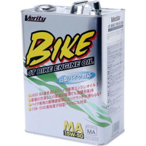 Verity BIKE Verity(ベリティ) 15W-50 MA|monotaro