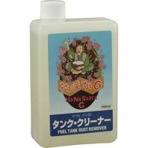 花咲かG タンククリーナー 栄技研 5000G|monotaro
