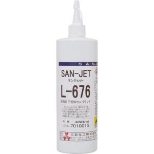 サンジェット(最終仕上げ用液体) 三彩化工 L-676|monotaro