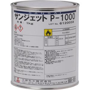 サンジェット(金属表面研磨材) 三彩化工 P-1000