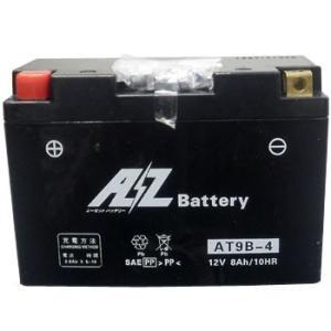 AZ高始動カルシウムバッテリー(液入タイプ) AZ BATTERY AT9B-4