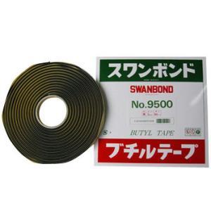 ブチルテープ スワンボンド 9500|monotaro