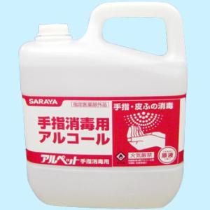 アルペット手指消毒用 サラヤ(SARAYA) カップノズル付 monotaro