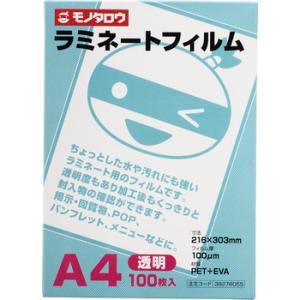 ラミネートフィルム モノタロウ LF-A4 A4