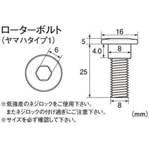 ステンレス製ローターボルト キタコ(K-CON) 0900-500-07004 ヤマハタイプ1