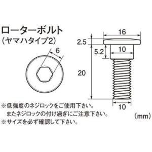 ステンレス製ローターボルト キタコ(K-CON) 0900-500-07005 ヤマハタイプ2