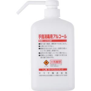 消毒液用 カートリッジボトル サラヤ(SARAYA) 65147 1L monotaro