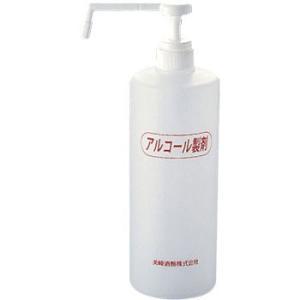 アルコール製剤用ポンプ式ボトル 美峰酒類 1L monotaro