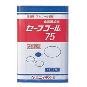 セーフコール75 (アルコール除菌剤) ニイタカ 75 17L monotaro