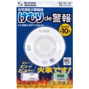 煙式住宅用火災警報器 ハネウェル HS-JV2
