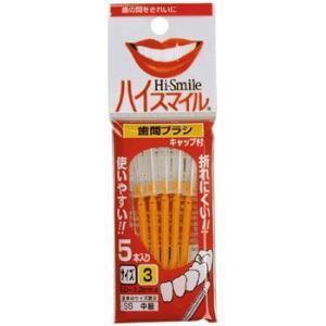 ハイS歯間ブラシ 広栄社 #3