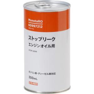 ストップリーク(エンジンオイル用) 男前モノタロウ MSR...