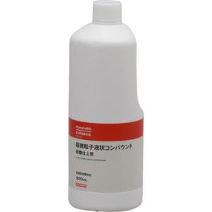 コンパウンド 超微粒子液状 研磨仕上用 高硬度塗膜対応 モノタロウ No2000|monotaro