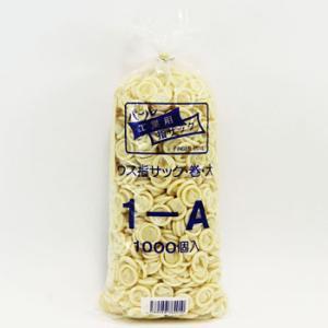 パール工業用指サック 巻指サック 船堀ゴム 1-A 1000本入|monotaro|02