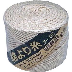 綿より糸(純綿100%) まつうら工業 #20号×80M(2.0)|monotaro
